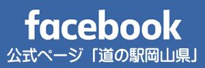 Facebook道の駅岡山県
