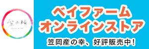 笠岡ベイファームオンラインショップ