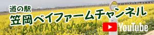 道の駅笠岡ベイファーム動画チャンネル